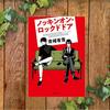 【2人の探偵事務所】〝ノッキンオン・ロックドドア〟青崎 有吾―――不可能×不可解探偵