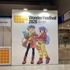 フィギュアはやっぱりいいぞ! ~ワンダーフェスティバル2020冬(企業ブース)~