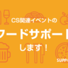 【運営からのお知らせ】CS関連イベントにスポンサードします。