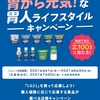【6/30*7/30】明治 LG21胃から元気!な胃人ライフスタイルキャンペーン【レシ/封書*web】