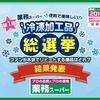 業務スーパーのおすすめ冷凍食品ランキング「第1回冷凍加工品総選挙」結果発表!