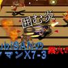 地獄の炎「ロックマンX」7ー3「業火の群れ」