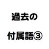 過去の付属語 〜疑問文〜 ③