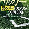 『サッカー見るプロになれる! 50問50答』杉山茂樹
