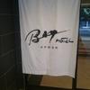 【東京】おすすめのカプセルホテル「日本橋室町BAY HOTEL」