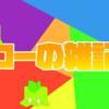 第七回ブログ近況報告会