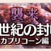 【ゆゆゆい】襲来イベント【神世紀の封印 カプリコーン編】