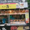 肴や一蓮 蔵(大通公園7丁目BAR)/ 札幌市中央区大通公園西7丁目