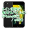 メイン回線を楽天モバイルにしました(iPhoneSE2/eSIM/MNP)