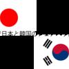 韓国人と日本人シェアハウスを比べてみた