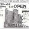 ホテルニューヒロデン 西部警察と昭和57年の広島