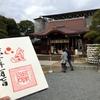 戌の印入り1月限定御朱印 京都・城南宮