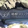 【レストランカフェやショップも併設】箱根ラリック美術館を愉しむ