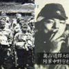 1945年5月24日 『義烈空挺隊』 ~ その背後にあった秘密作戦
