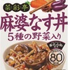 80kcalのレトルト『グリコ菜彩亭』