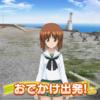 あつまれ!みんなの戦車道!!【初イベント夏休み大作戦!!】