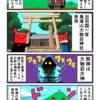 出羽国一宮・鳥海山大物忌神社を参拝するカニ