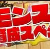【パズドラ】モンスター育成スペシャル前半!ゴッドフェス引いてみた。