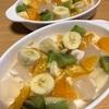最近ハマっている寒天&フルーツの作り方♪  簡単!楽しい!おいしい!