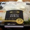 ファミマでライザップ 糖質7.2g キーマカレー風サラダ カレードレッシング 大豆ミート使用