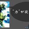 How to use ボウテンコウ【メタル竜星】その3