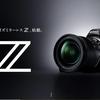 キヤノン使いのつるたまからみた、NikonZ7の魅力と考察