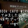 神保町ブックセンターにある『BOOK CAFE WORK』に行ってみましたレポートです!