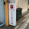 こんなところに巨大企業の影! 大田区にある町工場。