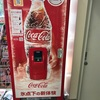 アイスコールド コカコーラ知ってますか?