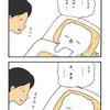 4コマ漫画 ミイコ 「寝言 その3」