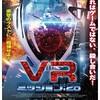 映画感想:「VRミッション:25」(60点/サスペンス)