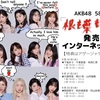【開催決定】AKB48「根も葉もRumor」発売記念インターネットサイン会