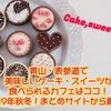青山・表参道で美味しいケーキ・スイーツが食べられるカフェはココ!【2019年秋冬!まとめサイトから厳選!】