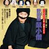 シネマ歌舞伎「野田版 鼠小僧」 舞台 映画
