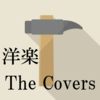 洋楽 the covers #12