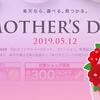 楽天市場はGW明けが母の日プレゼント商戦のピーク!令和初の母の日ギフトの傾向とは?