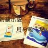 【楽しい!】村上春樹さんの小説をテーマに刺繍してコースター作ってみた/(^o^)\