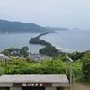 関西旅行記2017(最終日) 天橋立観光・仙台へ移動