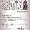 【幻想交響曲】Unicorn Symphony Orchestra 第4回定期演奏会
