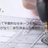 空中に絵が描けるペン「3Doodler」