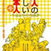 『12人の優しい日本人』~多数決の難しさ~