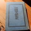 中岡慎太郎の日本で最初の伝記本。