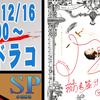 SP水曜劇場 第256回 羊とドラコ『紡ぎ屋カラムと紅い糸』