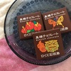 『黒糖チョコレート』ロイズ石垣