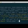 ワンライナーで自分がSlackにアップロードしたファイルのダウンロードと削除を行う