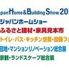 明日からジャパンホームショーです。