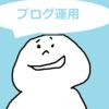 【ブログ運用】8月のPVが3000を超えた