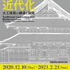 日本のたてもの ー 自然素材を活かす伝統の技と知恵/工匠と近代化―大工技術の継承と展開―