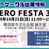 ZERO FESTA 36・参加情報