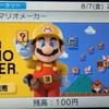ニンテンドーeショップ更新!お盆明けのラインナップ公開!3DSぶたさんにWiiU VCでマジバケ!